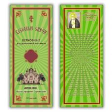 SVN020 Набор восковых свечей для домашней молитвы Дивеево - Молитва преподобному Серафиму Саровскому
