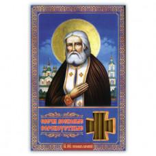 SVN022 Сорокоустные свечи №140 Молитва Серафиму Саровскому, 40шт.