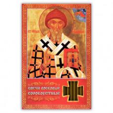 SVN023 Сорокоустные свечи №140 Молитва Спиридону Тримифунтскому, 40шт.