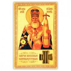 SVN024 Сорокоустные свечи №140 Молитва святителю Луке, 40шт.