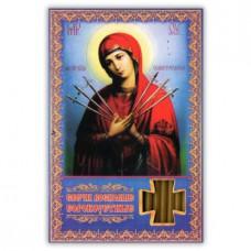 SVN026 Сорокоустные свечи №140 Молитва Пресвятой Богородице (Семистрельная), 40шт.