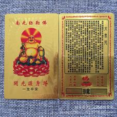 YA002 Янтры Будда Майтрея 8х5см, пластик
