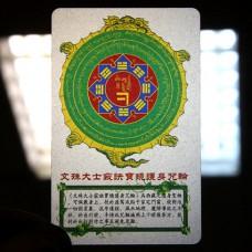 YA011 Карта Будды Мантровое колесо советы Манджушри 8,7х5,7см, прозрачный пластик